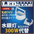 工場・倉庫 高天井照明 LED投光器 水銀灯300W相当 投光器タイプ 乳白ワイド 110度 ハイディスク90W 昼白色 屋外型