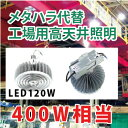 工場用高天井照明 高効率 LED高天井ブラケットタイプ 水銀灯700W相当 68度 昼光色