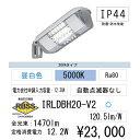アイリオーヤマLED照明 LED防犯灯 LED外灯 20VA 昼白色