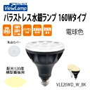 屋外看板LED電球 〜ViewLamp ビューランプ〜 バラストレス水銀ランプ 160Wタイプ 配光:120度 電球色 2700k