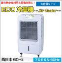 季節性家電(冷暖氣) - 【代引不可】業務用 ECO冷風機 〜Air Cooler〜 大容量タイプ(容量:70L) 西日本 60Hz仕様