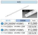 LED蛍光灯 人感センサー付き LED照明 アイリスオーヤマ40W型 昼白色 ECOLUX LDFL2000NF-H50MS