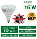 屋外看板LED電球160W代替E26口金 バラストレス水銀灯タイプ 白色 ボディ白 ティーネットジャパン
