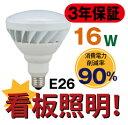 屋外看板LED電球160W代替E26口金 バラストレス水銀灯タイプ 白色 ボディ白 セール品20個セット ティーネットジャパン