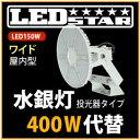 LED投光器・高天井照明 水銀灯400W相当 投光器タイプ 角度120度 昼白色  LED照明屋内用 L150W-P-IW-50K-L-BR-DFL