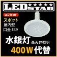 LED投光器・高天井照明 水銀灯400W相当 E39 角度60度 昼白色  LED照明屋内用 L150W-E39-IMBS-50K