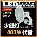 LED投光器・高天井照明 水銀灯400W相当 投光器タイプ 角度50度 昼白色  LED照明屋内用 L150W-P-HS-50K-L-BR-DFL