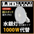 LED投光器・高天井照明 メタハラ1000W相当 投光器タイプ 角度30度 昼白色  LED照明屋外屋内用 L500W-P-AVS-50K-L-BR-DFL