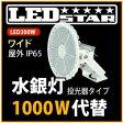 LED投光器・高天井照明 水銀灯1000W相当 投光器タイプ 角度100度 昼白色  LED照明屋外屋内用 L300W-P-AW-50K-L-BR-DFL