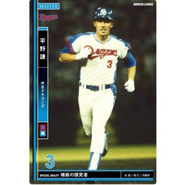 オーナーズリーグ マスターズ 2012 OLM01-048:平野 謙(マスター) 中日ドラゴンズ バンダイ ネットカードダス