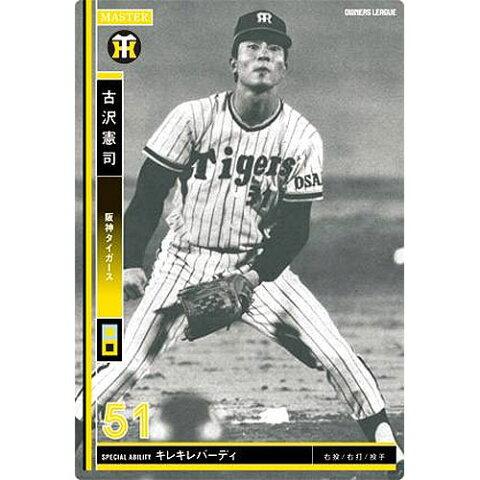 オーナーズリーグ マスターズ 2013 OLM02-026:古沢憲司(マスター) 広島東洋カープ バンダイ ネットカードダス
