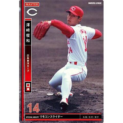 オーナーズリーグ マスターズ 2013 OLM02-027:澤崎俊和(マスター) 広島東洋カープ バンダイ ネットカードダス