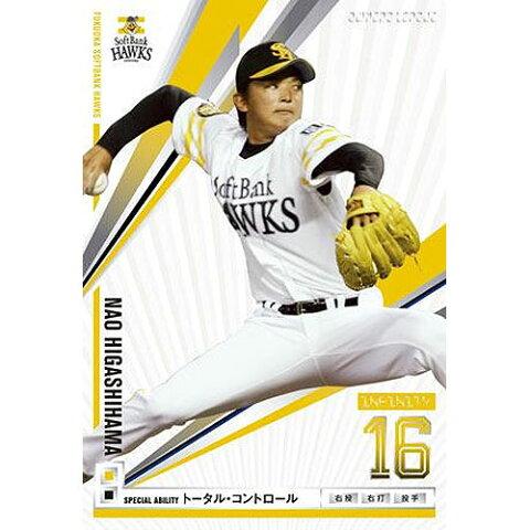 オーナーズリーグ 2013 02 OL14-098:東浜巨(インフィニティ)福岡ソフトバンクホークス バンダイ ネットカードダス