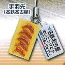 名古屋鉄道看板&マスコットストラップ6:手羽先(名鉄名古屋)名鉄産業株式会社ガチャポン