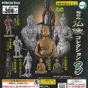 和の心 仏像コレクション 3 全6種セット エポック社 ガチャポン ガチャガチャ ガシャポン