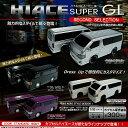 TOYOTA HIACE SUPER GL 第2弾 全4種セット ビーム ガチャポン