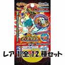 ドラゴンボール ディスクロス 神力暴走編01-激情の帝王- Wブースターパック レア1 全12種セット バンダイ BOXフィギュア