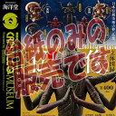【非売品ディスプレイ台紙】カプセルQミュージアム 日本の至宝 仏像立体図録1 海洋堂 ガチャポン