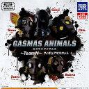 玩具, 興趣, 遊戲 - ガスマスアニマルズ-チームN-フィギュアマスコット 全5種セット タカラトミーアーツ ガチャポン