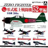 1/144 零式艦上戦闘機 -52型編- 全6種+ディスプレイ台紙セット 青島文化教材社 ガチャポン
