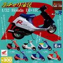 原チャリ伝説 1/32 Honda DJ・1R 全6種セット ミニチュア SO-TA ガチャポン ガ