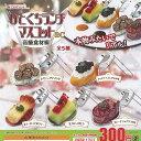 ひとくち ランチ マスコット BC 高級食材編 全5種セット 食品ミニチュア J.DREAM ガチャポン ガチャガチャ ガシャポン