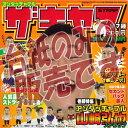【非売品ディスプレイ台紙】アンタッチャブル 山崎弘