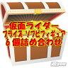 【遊you宝箱】仮面ライダー プライズ ソフビフィギュア 6個詰め合わせ プライズ