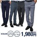 スラックス メンズ ノータック 裾上済 春夏秋 クールビズ ビジネスパンツ 洗える 紳士 大きいサイズ ウエスト73から110