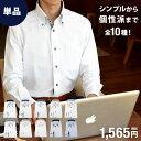 ワイシャツ メンズ 長袖 Yシャツ ビジネス シャツ スリム...