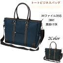 【送料無料】通勤・営業・リクルートに最適なトートビジネスバッグ