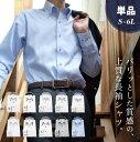 長袖ワイシャツ 2018年春夏新作 当店オリジナル S M L LL 3L 4L 5L 6L 5柄 形態安定加工 BIG 大きいサイズ