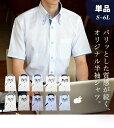 半袖ワイシャツ BLOOMオリジナルワイシャツ メンズ おしゃれ 半袖 yシャツ クールビズ 形態安定加工 S M L LL 3L 4L 5L 6L