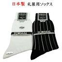 礼装用靴下 冠婚葬祭時のフォーマル仕様 日本製 綿 黒 白