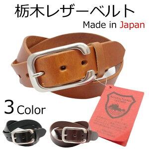 日本製栃木レザーベルト