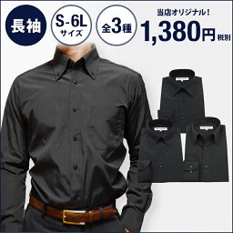 長袖ワイシャツ ボタンダウン Yシャツ レギュラーカラー ブラック 黒ワイシャツ 黒シャツ 制服 メンズ Yシャツ S M L LL 3L 4L 5L 6L 演奏会 パーティー 結婚式 冠婚葬祭 3タイプ