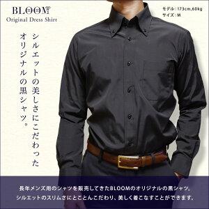 ワイシャツ長袖半額Yシャツ黒スリム