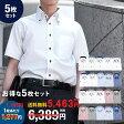 2016年新作半袖!5枚セットBLOOMオリジナルワイシャツ メンズ おしゃれ 半袖ワイシャツ クールビズ 大きい BIGサイズ 形態安定3L/4L/5L/6L