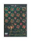 【中古】DVD「 パラノイア・サーカス 」 少年社中 × 東映 舞台プロジェクト