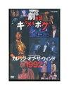 【中古】DVD「 カレッジ・オブ・ザ・ウィンド 」 1992年版 演劇集団キャラメルボックス
