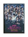 【中古】DVD「 舞台 私のホストちゃん THE FINAL 〜激突!名古屋栄編〜 」再編集版DISC2 付き