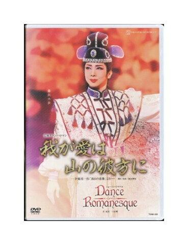 【中古】DVD/宝塚歌劇「 我が愛は山の彼方に / Dance Romanesque 」霧矢大夢