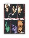 【中古】DVD「 ROCK MUSICAL BLEACH THE ALL 」ブリーチ / ミュージカル