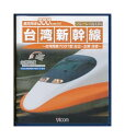 【中古】Blu-ray「 台湾新幹線 台湾高鉄700T型 台北〜左營往復 / ブルーレイ復刻版 」ビコム 鉄道スペシャルBD