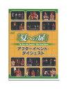 【中古】DVD「 夏への扉 」アフターイベント ダイジェスト / キャラメルボックス