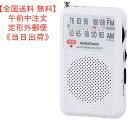 【全国送料 無料】ポケットラジオ(ホワイト)型番 RAD-P2227S-W 品番 07-8856 JANコード4971275788565