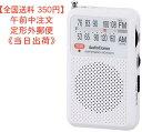 【送料350円】ポケットラジオ(ホワイト)型番 RAD-P2227S-W 品番 07-8856 JANコード4971275788565