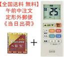 【全国送料無料】OAR-N9オーム電機 OHM ELECTRICエアコン用リモコン(13メーカー対応)【スリムで大画面】JAN 49712758020品番 08-0200 JAN 4971275802001 型番 OAR-N9 エアコンリモコン 電池付き