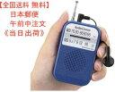 【全国送料 無料】【大文字で見やすい】ポケットラジオ(名刺サイズ/ワイドFM対応/単4形×2本使用/ブルー)型番RAD-P132N-A 品番 03-5524JAN4971275355248 (株)オーム電機