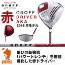 ONOFF オノフ 2016年モデル DRIVER AKA 赤 ドライバー SMOOTH KICK MP-516D スムースキック カーボンシャフト パワートレンチ